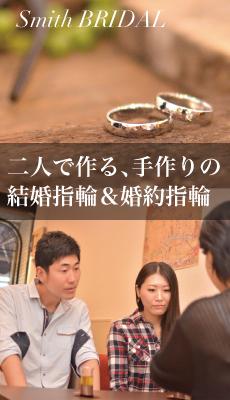 2人で作る手作り結婚指輪&婚約指輪