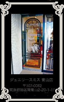 ジュエリースミス 東京青山店