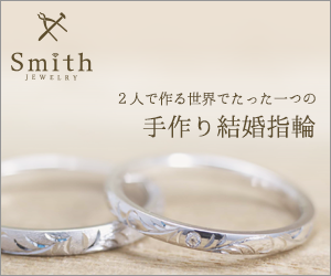 結婚指輪を手作りできる工房