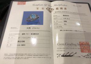 宝石の鑑別書